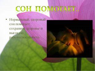 Нормальный, здоровый сон помогает сохранить здоровье и высокую работоспособно