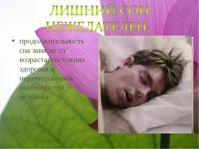 продолжительность сна зависит от возраста, состояния здоровья и индивидуальны...