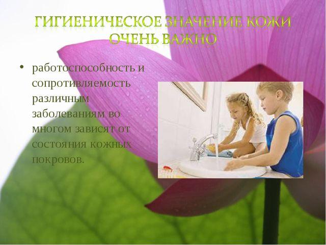 работоспособность и сопротивляемость различным заболеваниям во многом зависят...
