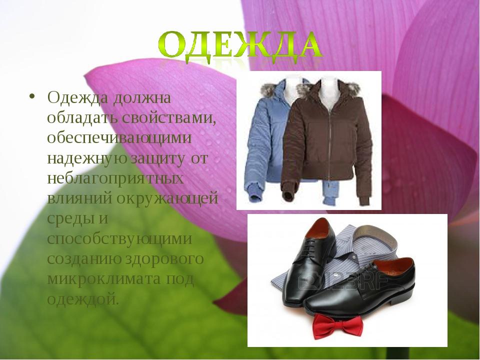 Одежда должна обладать свойствами, обеспечивающими надежную защиту от неблаго...