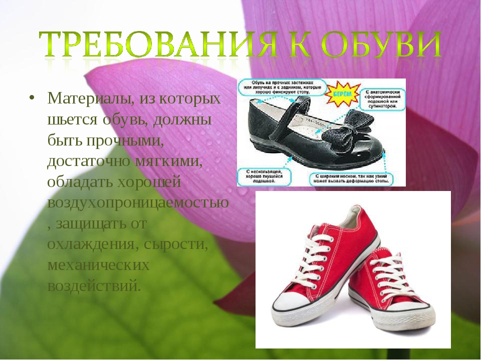 Материалы, из которых шьется обувь, должны быть прочными, достаточно мягкими,...