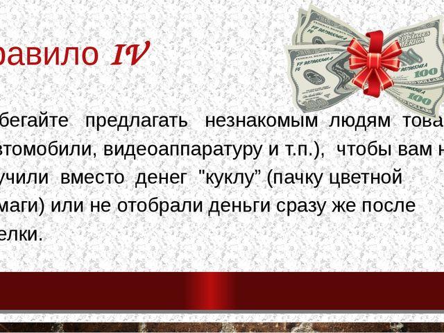 Правило IV Избегайте предлагать незнакомым людям товар (автомобили, видеоаппа...