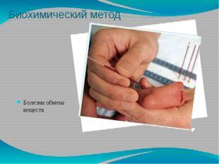 Биохимический метод Болезни обмена веществ