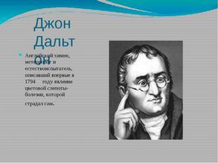 Джон Дальтон Английский химик, метеоролог и естествоиспытатель, описавший впе
