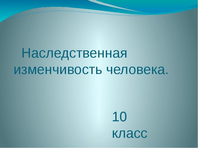 10 класс Наследственная изменчивость человека.