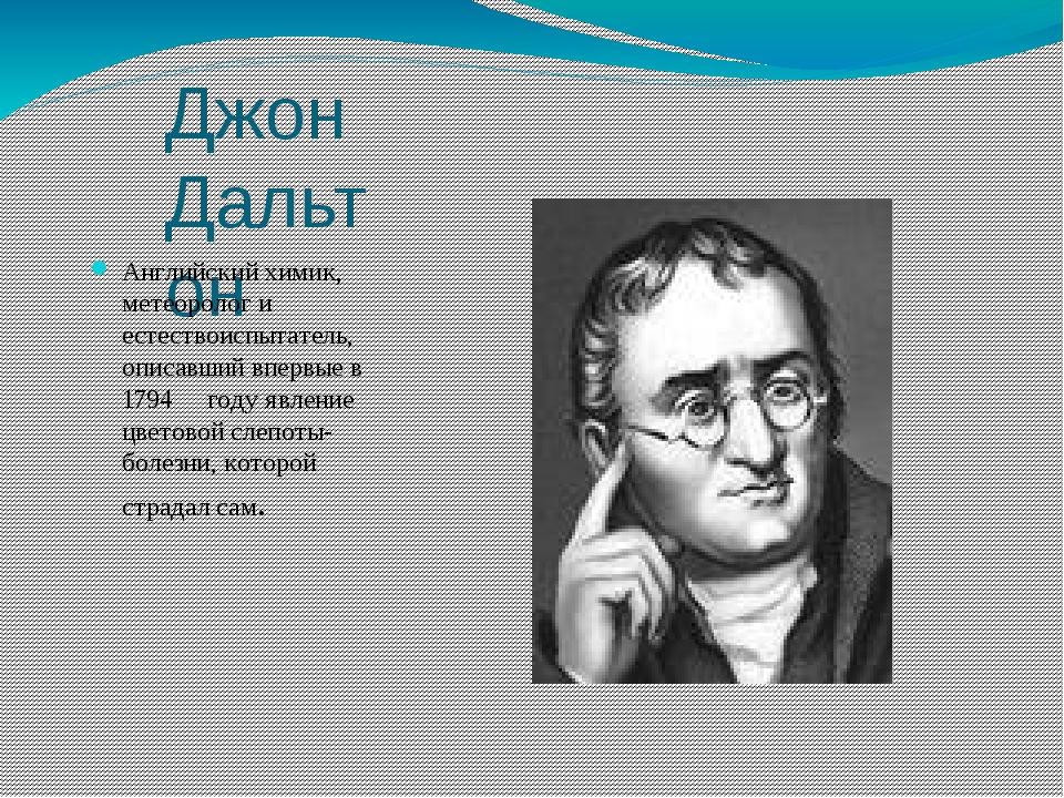 Джон Дальтон Английский химик, метеоролог и естествоиспытатель, описавший впе...