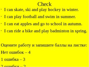 Check I can skate, ski and play hockey in winter. I can play football and swi