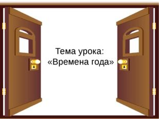 Тема урока: «Времена года»