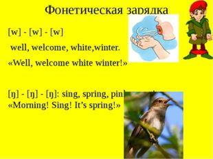 Фонетическая зарядка [w] - [w] - [w] well, welcome, white,winter. «Well, welc