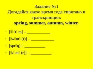 Задание №1 Догадайся какое время года спрятано в транскрипции: spring, summer