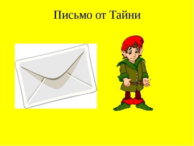 Письмо от Тайни