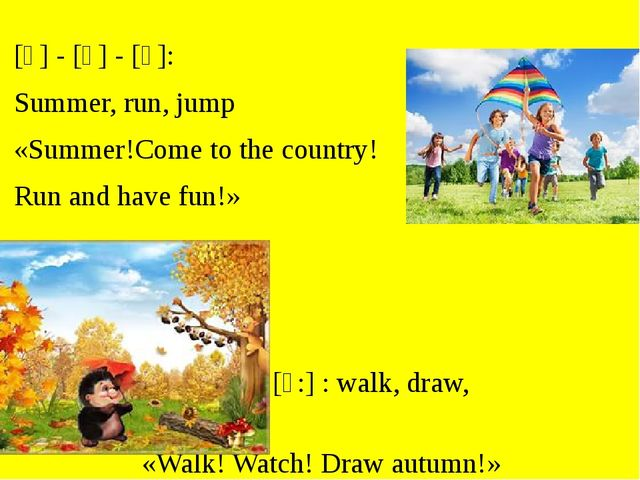 [ʌ] - [ʌ] - [ʌ]: Summer, run, jump «Summer!Come to the country! Run and have...