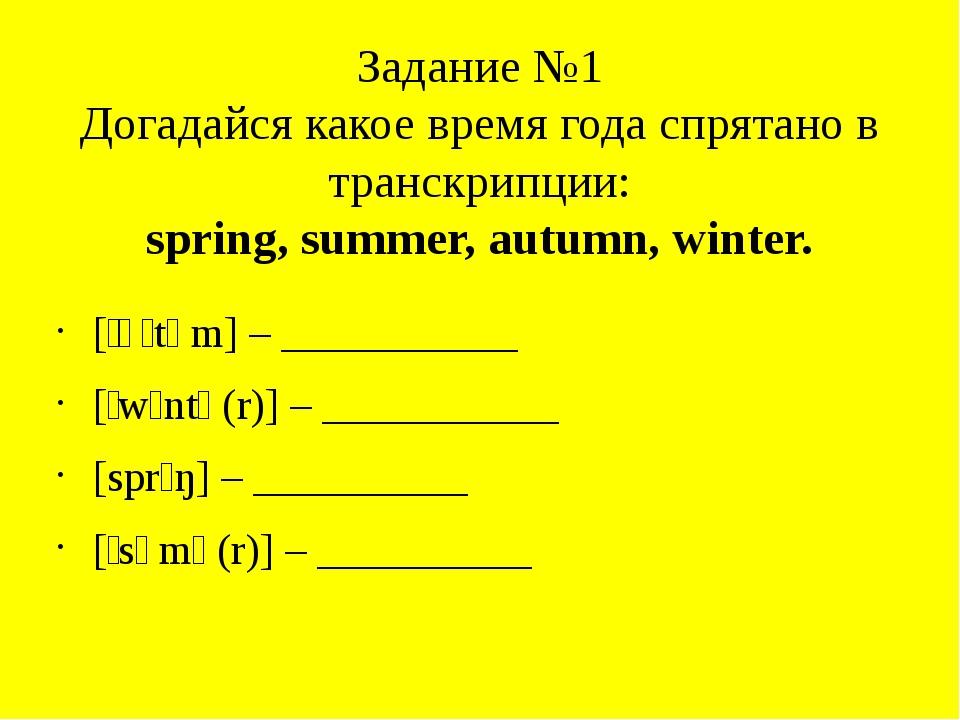 Задание №1 Догадайся какое время года спрятано в транскрипции: spring, summer...