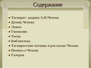 Содержание Таганрог- родина А.П.Чехова Домик Чехова Лавка Гимназия Театр Библ