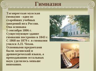 Гимназия Таганрогская мужская гимназия - одно из старейших учебных заведений