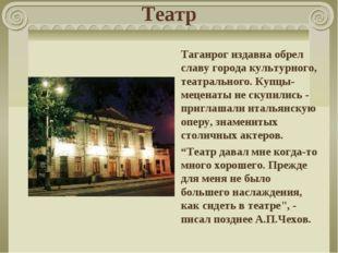 Театр Таганрог издавна обрел славу города культурного, театрального. Купцы-ме