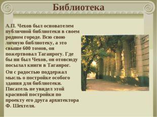 Библиотека А.П. Чехов был основателем публичной библиотеки в своем родном гор