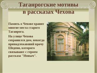 Таганрогские мотивы в рассказах Чехова Память о Чехове хранят многие места ст