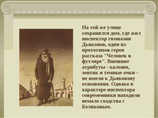 На той же улице сохранился дом, где жил инспектор гимназии Дьяконов, один из