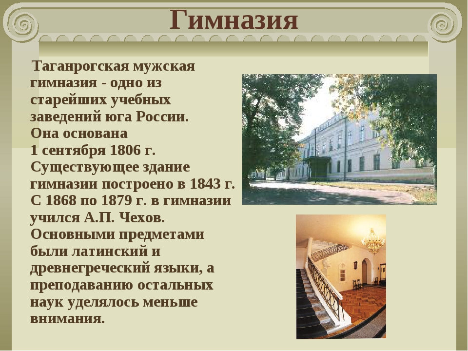 Гимназия Таганрогская мужская гимназия - одно из старейших учебных заведений...