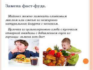 Замена фаст-фуда. Майонез можно заменить оливковым маслом или смесью из нежир