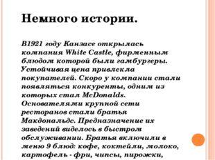 Немного истории. В1921 году Канзасе открылась компания White Castle, фирменны