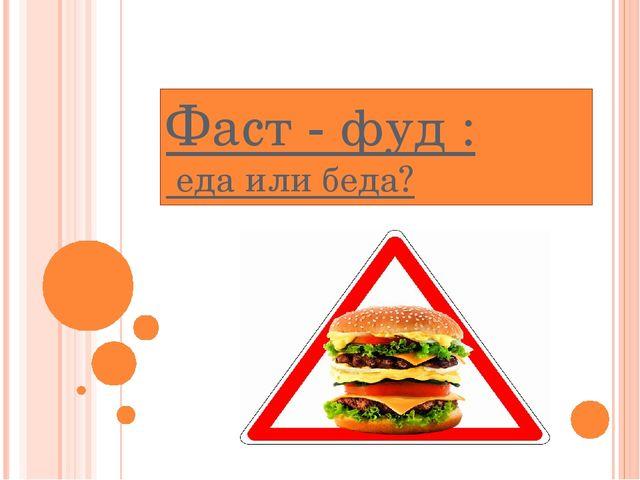 Фаст - фуд : еда или беда?