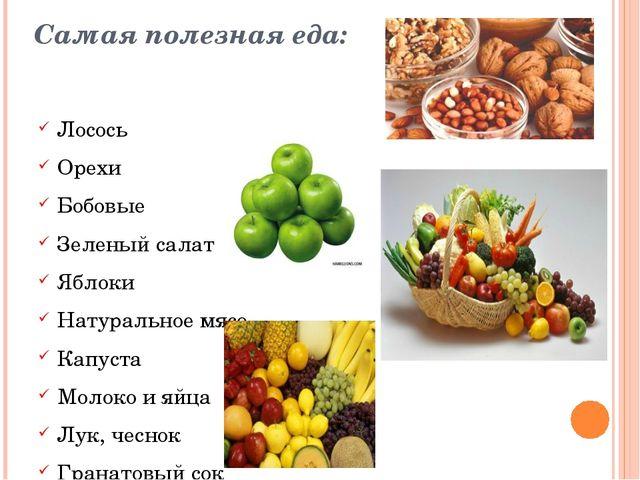 Самая полезная еда: Лосось Орехи Бобовые Зеленый салат Яблоки Натуральное мяс...