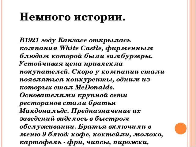 Немного истории. В1921 году Канзасе открылась компания White Castle, фирменны...