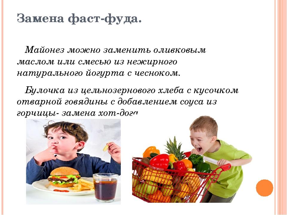 Замена фаст-фуда. Майонез можно заменить оливковым маслом или смесью из нежир...