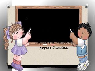 Цели урока: Узнать, какие слова называются родственными. Узнать, что такое ко