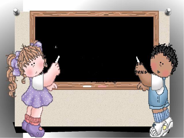Корень слова. Цели урока: Узнать, какие слова называются родственными. Узнать...