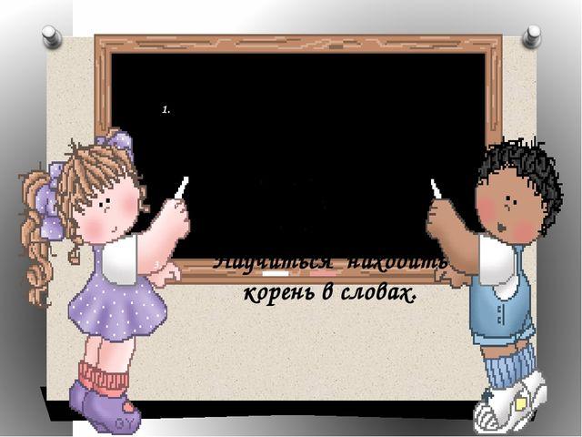 Цели урока: Узнать, какие слова называются родственными. Узнать, что такое ко...