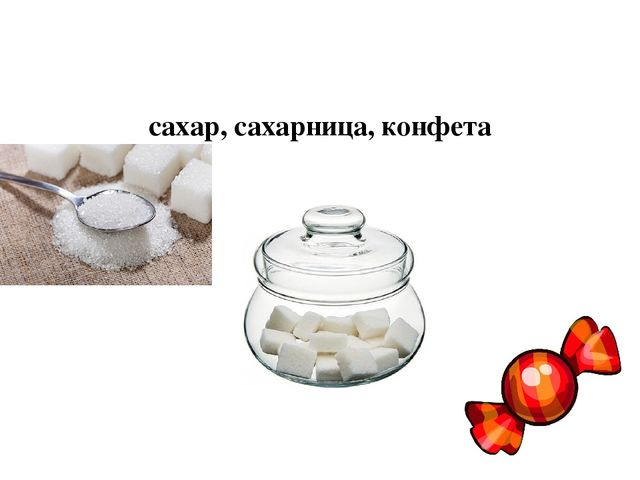 сахар, сахарница, конфета