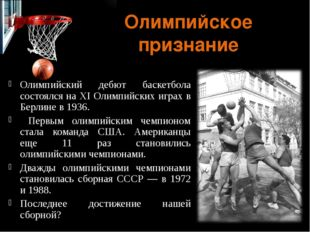 Олимпийское признание Олимпийский дебют баскетбола состоялся на ХI Олимпийски