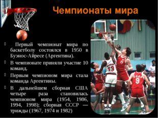Чемпионаты мира Первый чемпионат мира по баскетболу состоялся в 1950 в Буэнос