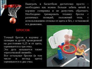 Выиграть в баскетболе достаточно просто – необходимо как можно больше забить