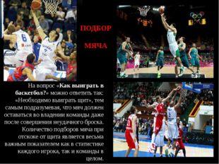 На вопрос «Как выиграть в баскетбол?» можно ответить так: «Необходимо выиграт