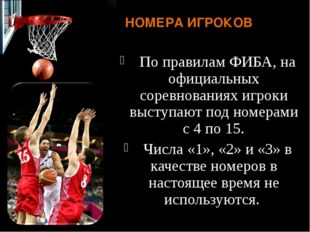 НОМЕРА ИГРОКОВ По правилам ФИБА, на официальных соревнованиях игроки выступаю