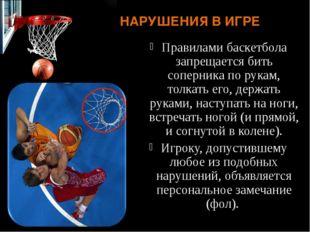 НАРУШЕНИЯ В ИГРЕ Правилами баскетбола запрещается бить соперника по рукам, то