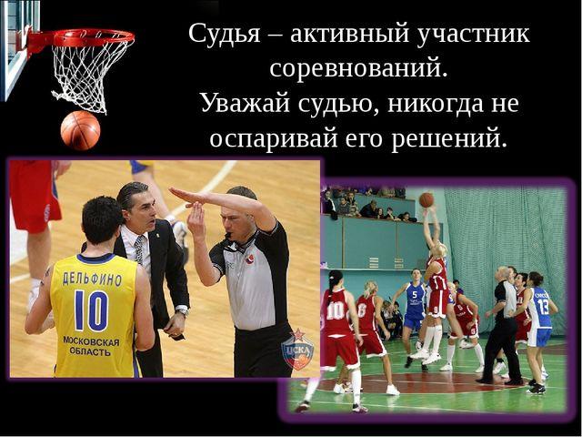 Судья – активный участник соревнований. Уважай судью, никогда не оспаривай ег...