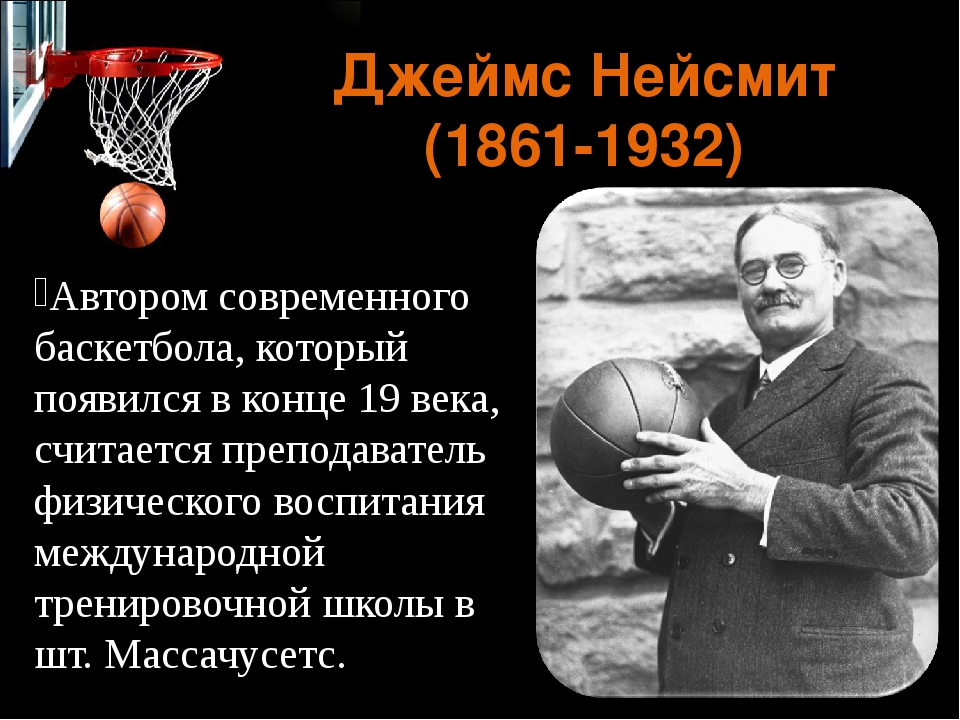 the thirteen rules of basketball created by dr james naismith and his brief biography Get involved dr james naismith the naismith basketball foundation exists to increase awareness of canadian dr james naismith, inventor of the game of basketball - his values and legacies in sport, theology and medicine.