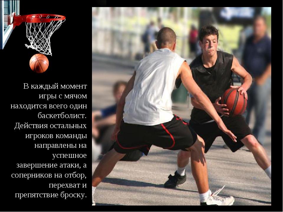 В каждый момент игры с мячом находится всего один баскетболист. Действия оста...