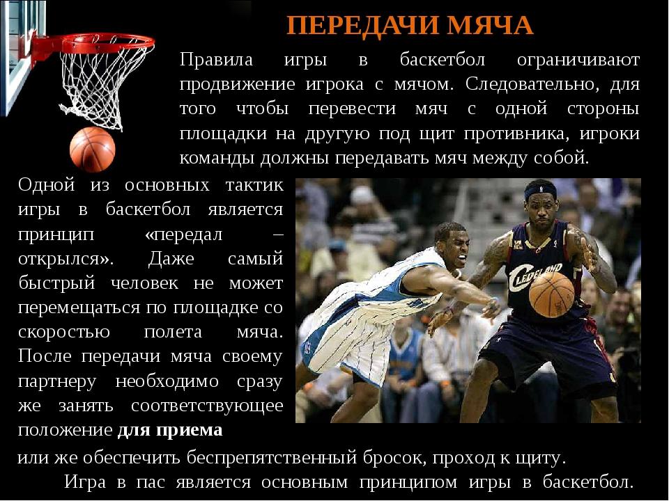 Одной из основных тактик игры в баскетбол является принцип «передал – открылс...