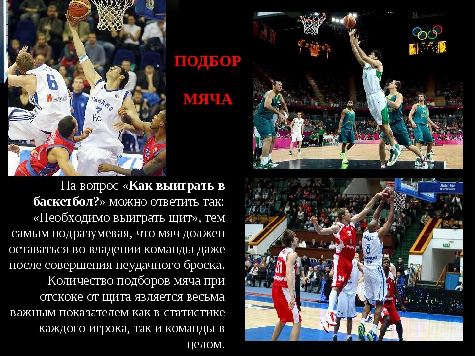На вопрос «Как выиграть в баскетбол?» можно ответить так: «Необходимо выиграт...