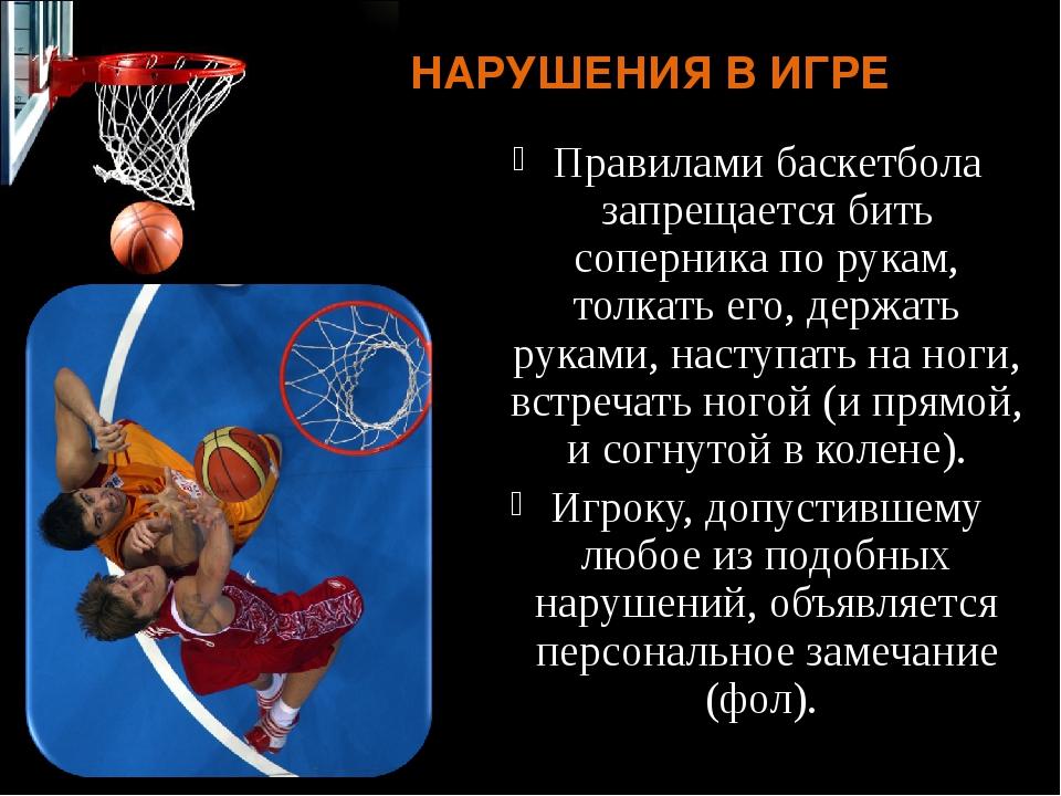 НАРУШЕНИЯ В ИГРЕ Правилами баскетбола запрещается бить соперника по рукам, то...