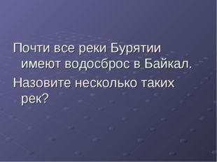 Почти все реки Бурятии имеют водосброс в Байкал. Назовите несколько таких рек?