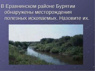 В Еравнинском районе Бурятии обнаружены месторождения полезных ископаемых. На