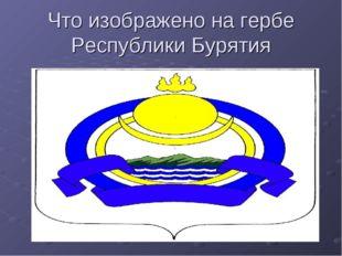 Что изображено на гербе Республики Бурятия