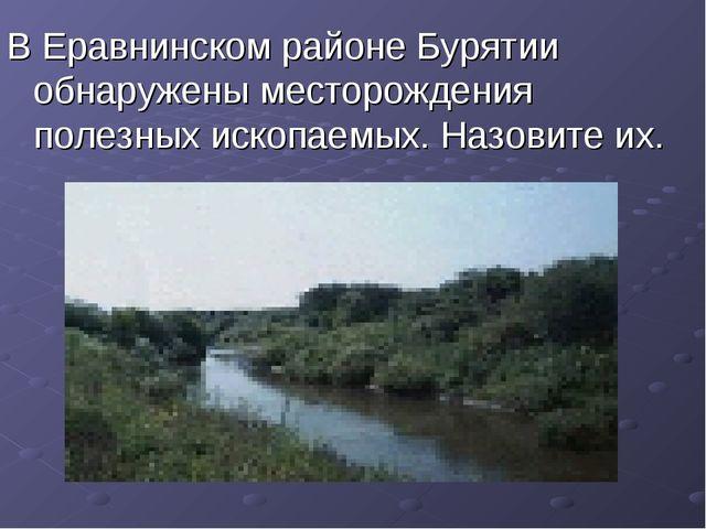 В Еравнинском районе Бурятии обнаружены месторождения полезных ископаемых. На...